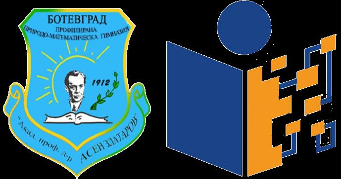 "ППМГ ""Акад.проф.д-р Асен Златаров"" - Ботевград"