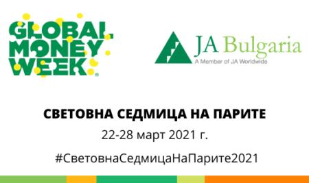 Включете се в Световната седмица на парите 2021